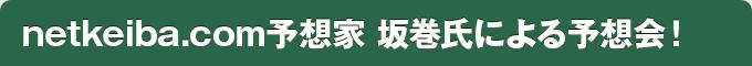 netkeiba.com予想家 坂巻氏による予想会!