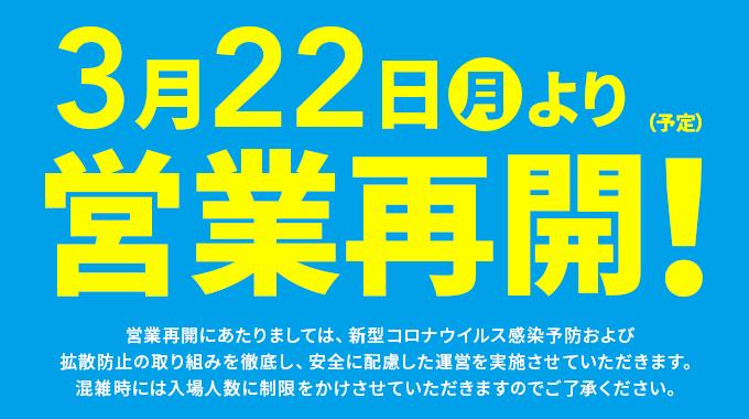 3月22日(月より)営業再開!