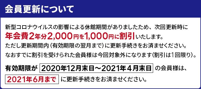 新型コロナウイルスの影響による休館期間がありましたため、次回更新時に年会費2年分2,000円を1,000円に割引いたします。ただし更新期間内(有効期限の翌月まで)に更新手続きをお済ませください。なおすでに割引を受けられた会員様は今回対象外になります(割引は1回限り)。有効期限が「2020年12月末日〜2021年4月末日」の会員様は、「2021年6月まで」に更新手続きをお済ませください。